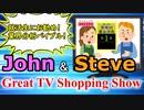 グレイト・テレビ・ショッピングショー【業種別審査事典】