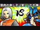 【第四回】筋肉の申し子(笑) vs だれ神【準決勝第二試合】-スマブラSP CPUトナメ実況-