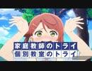 【MAD】ラブライブ×家庭教師のトライcm【虹ヶ咲多め】【前編】