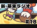 [会員専用]新・幕末ラジオ 第18回(スケボー&習い事マスター)