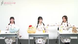 【お試し版】ゲスト:三森すずこ はるぴのくままま #19