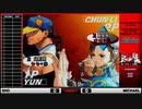 【ストⅢ3rd】3rdFT10SPECIAL match.1 まいける(春麗) vs SHO(ユン)
