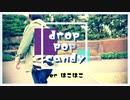 【はこはこ】drop pop candy 【踊ってみた】