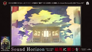 Sound Horizon 7.5th or 8.5th Story BD『