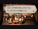 気ままに楽しくOCTOPATH TRAVELER Part59
