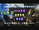 【The Elder Scrolls V: Skyrim】吟遊詩人イタコのスカイリムさんぽ20歩目【ボイロ×淫夢】