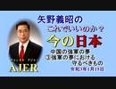 「中国の強軍の夢③強軍の夢における守るべきもの」矢野義昭 AJER2021.1.15(1)