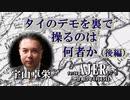 『タイのデモを裏で操るのは何者か(後編:前半)』宇山卓栄  AJER2021.1.15(4)