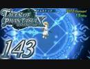 【実況】続いて、なりきりダンジョンXをプレイしますpart143