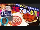 大阪で食べ台湾!行きタイワンできなくても台湾グルメしてみたよ【紲星あかり解説】