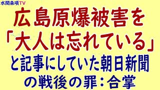水間条項TV厳選動画第34回