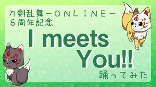 【祝!6周年】I meets YOU!!【とうらぶで踊