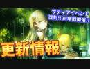 【更新情報】ついにサディアイベントが復刻!前哨戦イベント...