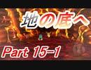 【ポケモン不思議のダンジョン救助隊 #15-1】ポケモン不思議...