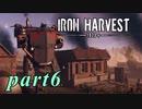 【Iron Harvest】鉄の戦士達を求めてpart6【実況】