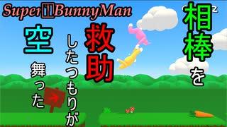 マン pc バニー スーパー Super Bunny