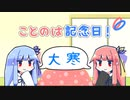 【VOICEROID劇場】ことのは記念日! #36【1/20は大寒の日】