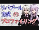 【3分解説】リバプール方式のプロファイリング【犯罪心理学】