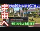 【ゆっくり解説】台湾が宇宙を目指す! 台湾の宇宙開発の歴...