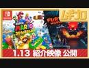 【紹介映像】スーパーマリオ 3Dワールド + フューリーワールド 紹介映像【実況】