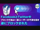 FacebookとTwitterのブロック行為は一部ユーザーの不満を招き 逆にブロックされた