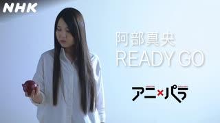 [アニ×パラ] 阿部真央「READY GO」 ボッチャ テーマ曲 | あなたのヒーローは誰ですか | アニメ×パラスポーツ | NHK