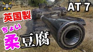 【WoT:AT 7】ゆっくり実況でおくる戦車戦