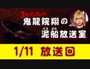 第27位:【1/11 放送】鬼龍院翔の泥船放送室