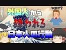 【ゆっくり解説】外国人には嫌われてしまうかもしれない日本の風習 行動など
