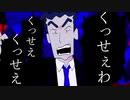 【野原ひろし】くっせぇわ【うっせぇわ/替え歌】