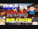 【ゆっくり解説】日本人には嫌われてしまう外国人のマナー 行動など