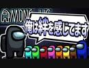 混乱と白熱のクソバカAmongUs【宇宙人狼#8】