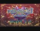 【実況】デススマイルズIIX 魔界のメリークリスマスやろうぜ! その12ッ!