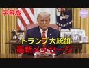 【字幕】トランプ大統領のメッセージ