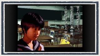 ◆学校であった怖い話 実況プレイ◆part164
