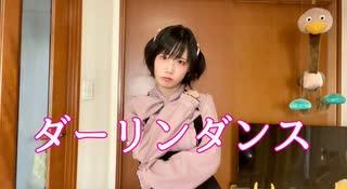 【愛川こずえ】ダーリンダンスを踊ってみた