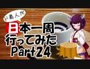 ド素人が日本一周行ってみた Part24【京都→岐阜】