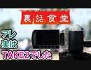裏話食堂 #8「あの動画…実はTAKE2なんです…」