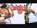 サックスで「ハッピー☆マテリアル」(魔法先生ネギま!)を吹いてみた