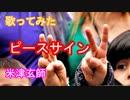 【歌ってみた】ピースサイン(Full)/米津玄師/ヒロアカ