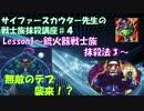 【無敵のデブ】サイファースカウター先生の戦士族抹殺講座#4【襲来!?】