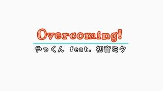 Overcoming!/やっくん feat. 初音ミク