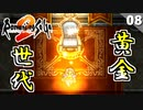 【ロマサガ2】一転!強すぎる皇帝が誕生!【リマスター版 初見実況】Part8