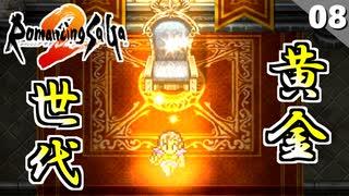【ロマサガ2】一転!強すぎる皇帝が誕生!