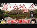 【ゆっくり】おじ紳士の真・女神転生に登場するバリ島出身悪魔を広く浅く解説☆
