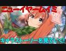 【プリコネR】ニューイヤームイミのキャラストーリーを見ていく!【ネタバレ注意】