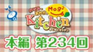 のぞみとあやかのMog2 Kitchen(第234回)