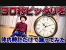 【体内時計ダンス] 30秒ピッタリで踊れるか!?【リアルアキ...
