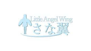 小さな翼 / 初音ミク