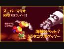 【寝る前に】スーパーマリオRPG実況 part12【ゲームしようよ】